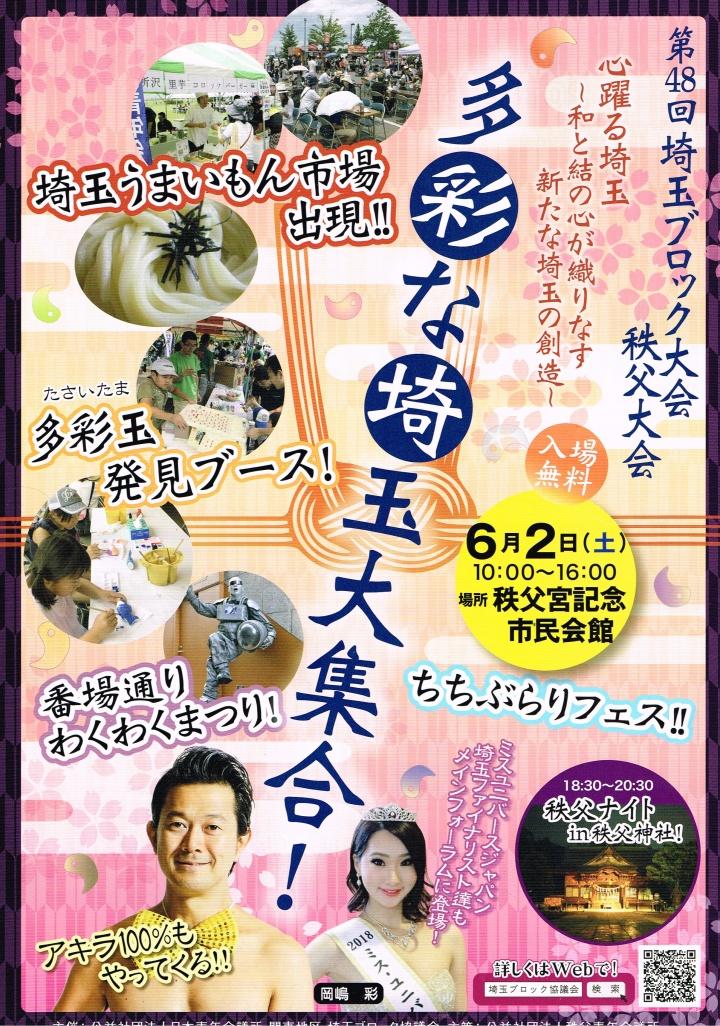 6月例会「第48回埼玉ブロック大会 秩父大会」