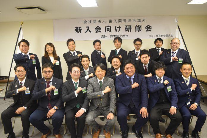 新入会員向け研修会