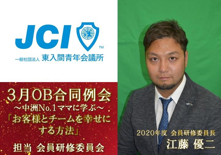 3月OB合同例会~中洲No.1ママに学ぶ~「お客様とチームを幸せにする方法」