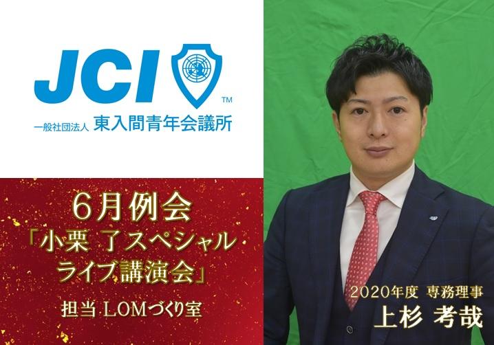 6月例会『小栗了スペシャルライブ講演会』