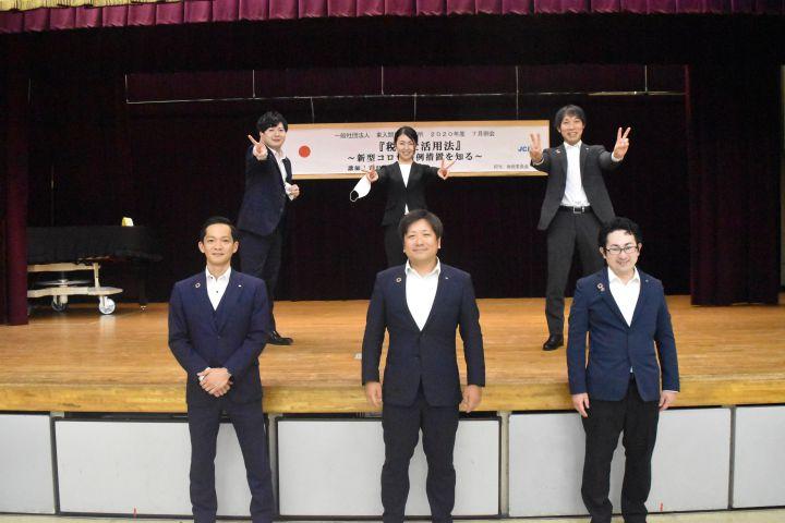 7月例会『税理士活用法』~新型コロナ特例措置を知る~報告