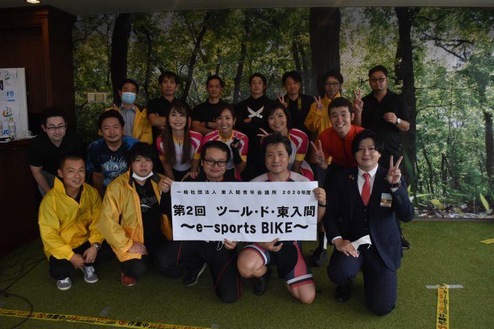 『第2回 ツール・ド・東入間』 ~e-sports BIKE~報告