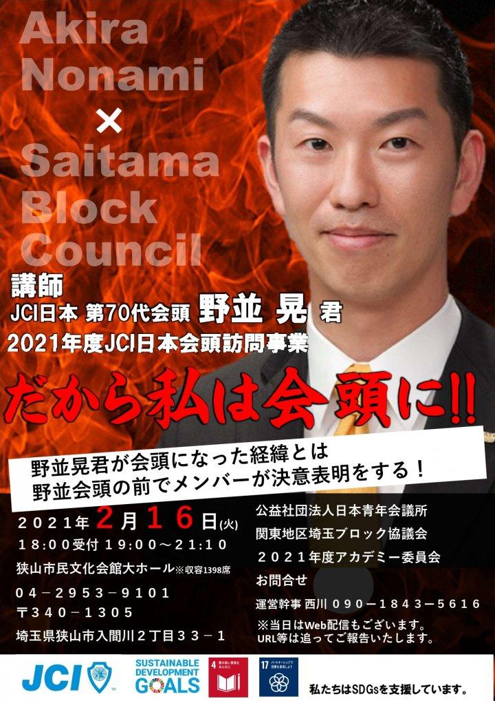 2月例会(オンライン) 2021年度JCI日本会頭訪問事業 【だから私は会頭に】