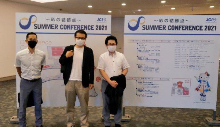 7月例会 サマーコンファレンス2021 報告