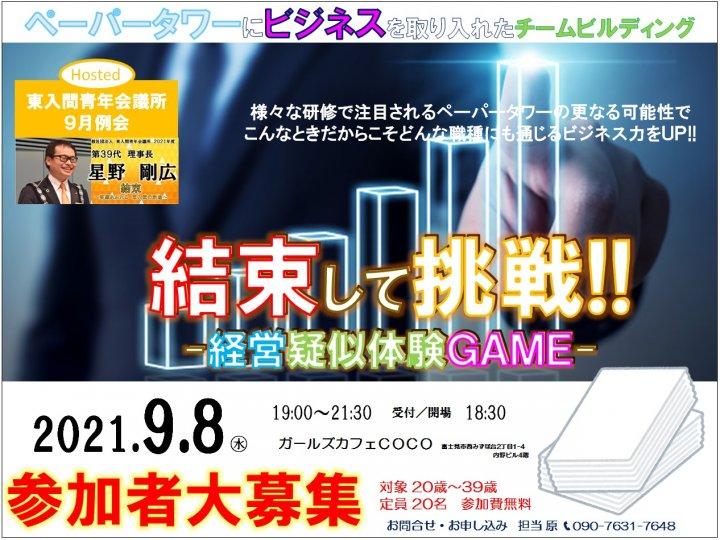 9月例会「結束して挑戦!! 経営模擬体験GAME」