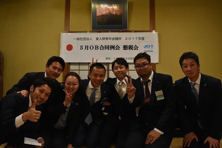 5月例会OB合同例会『リーダーシップ』~良い人材が集まり、良い人材が育つには~