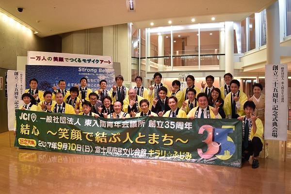 9月例会「35周年記念式典・祝賀会」