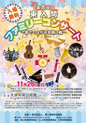 11月例会「第8回ファミリーコンサート」~音で繋がる笑顔の輪~
