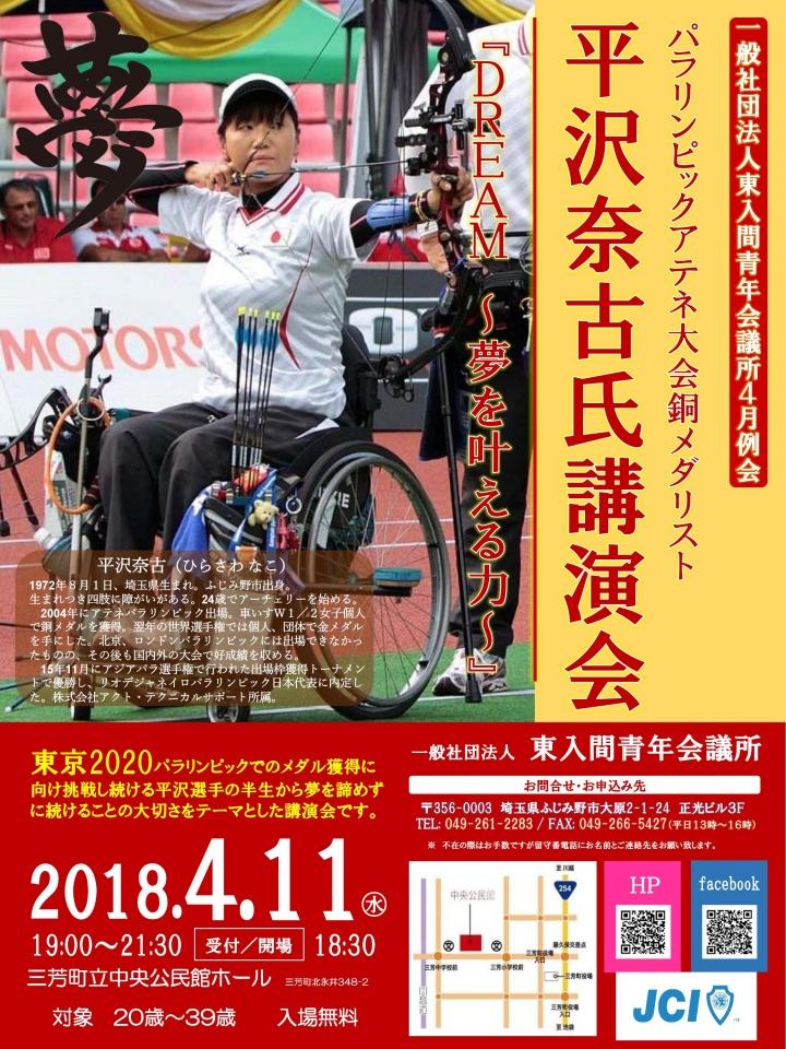 4月例会 アテネパラリンピック銅メダリスト 平沢奈古氏講演会「DREAM ~夢を叶える力~」