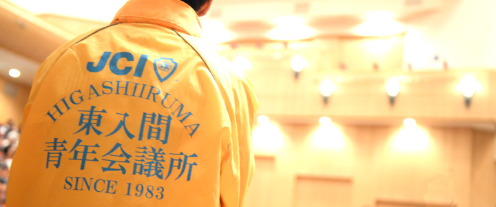 What is Higashiiruma JC