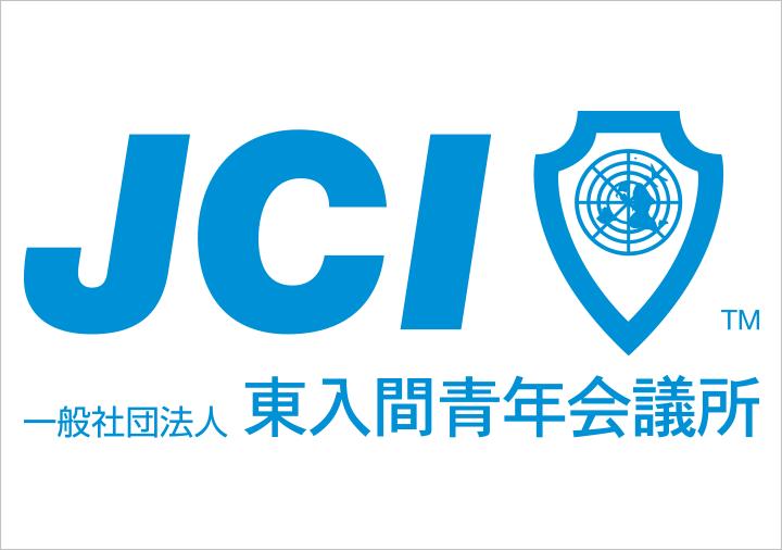 10月例会 「公益社団法人 日本青年会議所 第66回全国大会 埼玉中央大会」
